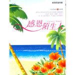 感恩陌生人--感恩阅读书架 赵春香 北方妇女儿童出版社【新华书店 品质保证】