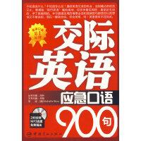 交际英语应急口语900句(赠200分钟MP3光盘)