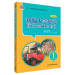 新编大学德语(第二版)(学生用书)(1)(20新)