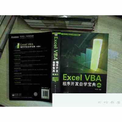 [二手书旧书9成新l]Excel VBA程序开发自学宝典 (第2版)(无光盘) 。、 /罗刚君 著 电子工业出版社