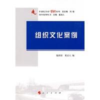 【人民出版社】 组织文化案例