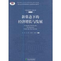 【旧书二手书9成新】新常态下的经济增长与发展 林岗 王一鸣 马晓河 高德步 9787514180909 经济科学出版社