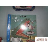 【旧书8成新】探索 发现 学习 小袋鼠(大班上1):牙齿咔咔咔
