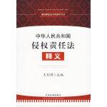 侵权责任法专家解读书系-中华人民共和国侵权责任法释义