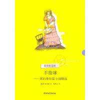 羊脂球――莫泊桑短篇小说精选