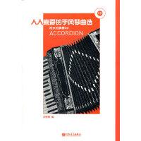 人人喜爱的手风琴曲选(附示范演奏CD)