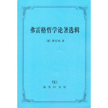 弗雷格哲学论著选辑(pdf+txt+epub+azw3+mobi电子书在线阅读下载)
