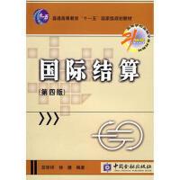 【旧书二手书9成新】 国际结算(第四版) 9787504948281 中国金融出版社