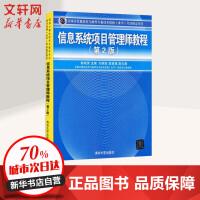 全国计算机技术与软件专业技术资格(水平)考试指定用书・信息系统项目管理师教程 柳纯录 主编 著