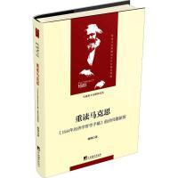 重读马克思 《1844年经济学哲学手稿》前沿问题新探 中央编译出版社