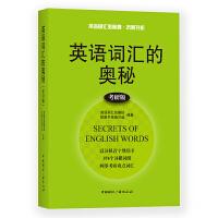 英语词汇的奥秘:考研版