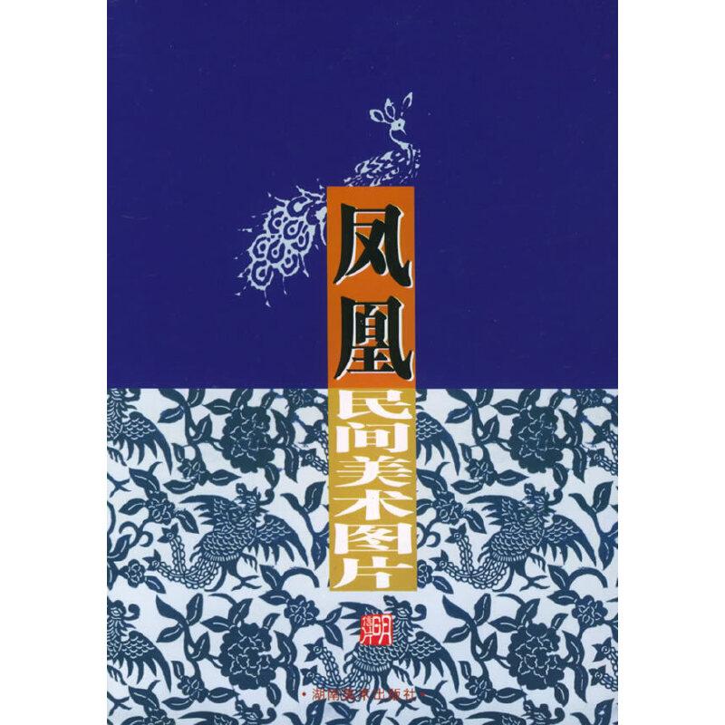 凤凰民间美术图片(明信片)