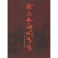 【二手旧书九成新】徐庶之西域写生王宁宇陕西人民美术出版社9787536815063