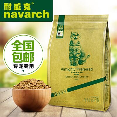 耐威克高级天然猫粮 室内专用猫粮2.5kg猫主粮全国包邮(新疆、西藏地区除外) 满199-20