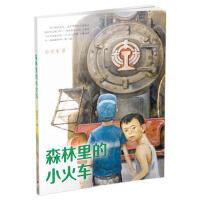 森林里的小火车(特帧本)――2015中国好书 彭学军 二十一世纪出版社9787556810192