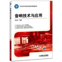 【二手旧书8成新】音响技术与应用 蒋加金 9787111541769 机械工业出版社