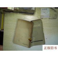 【二手旧书8成新_】电子式自动电话交换机