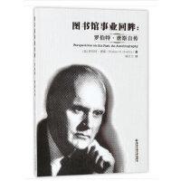 图书馆事业回眸:罗伯特・唐斯自传