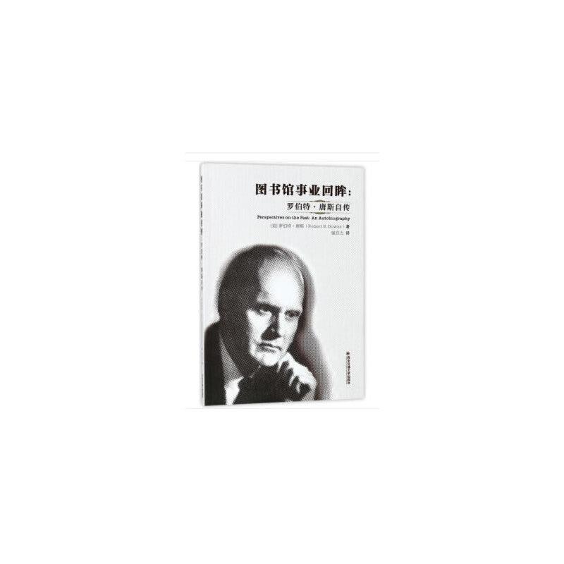 图书馆事业回眸:罗伯特·唐斯自传