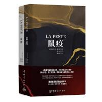 鼠疫 法汉对译版(全2册)
