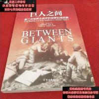 【二手旧书9成新】巨人之间:第二次世界大战中的波罗的海战事9787516820674
