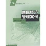 【二手旧书8成新】国民经济管理案例 金乐琴,李健美著 9787300053523 中国人民大学出版社