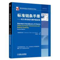 标准链条手册 动力传动链与物料输送链