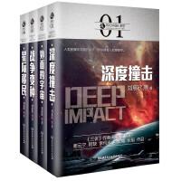 虫・科幻中国・深空(函套共4册)