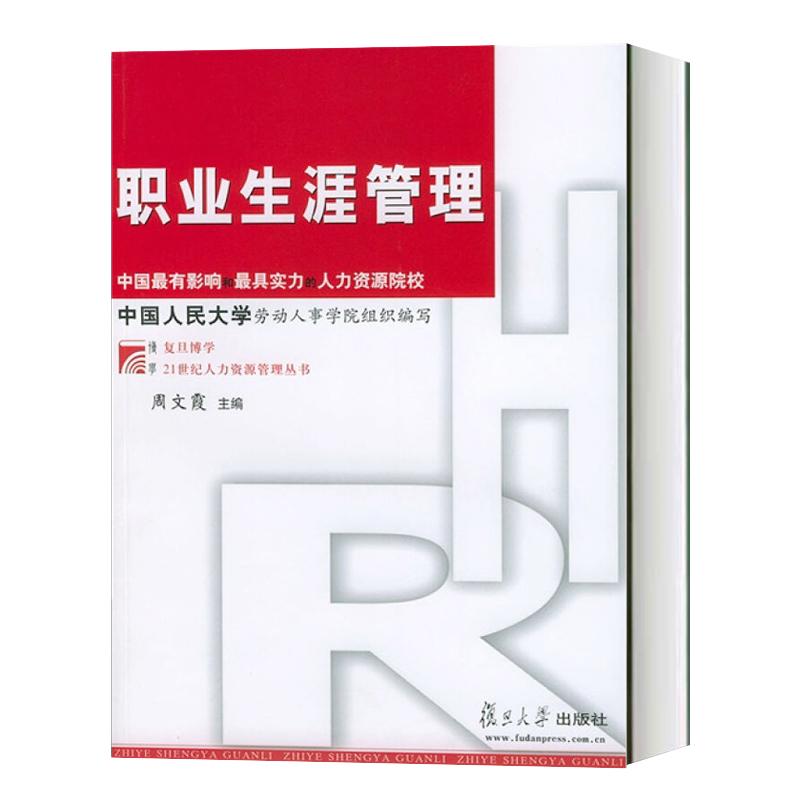 职业生涯管理(复旦博学·21世纪人力资源管理丛书)