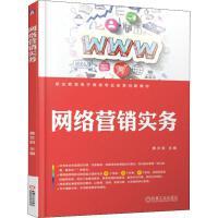 网络营销实务 机械工业出版社