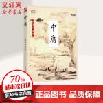 中庸 江苏凤凰科学技术出版社
