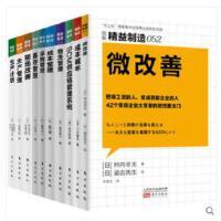 精益制造系列10册合集 精益生产计划管理物流管理SCM供应链管理系统工厂现场微改善成本库存采购书籍企业管理智能制造畅销