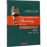 英语演讲艺术(第3版)/刘诺亚 华中科技大学出版社