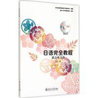 日语完全教程听力练习册 第一册 日语教材配套使用 日本语教育教材开发委员会编 北京大学出版社 北大