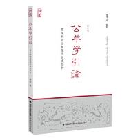 封面有磨痕-TSW论道--公羊学引论:儒家的政治智慧与历史信仰(修订本) 9787533463731 蒋庆 福建教育出