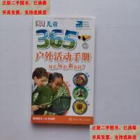 【二手旧书9成新】DK儿童365户外活动手册・每天玩出新花样! /[英]DK公司 作者 中?