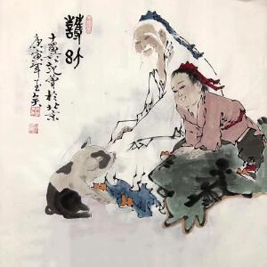 北京大学中国画画法研究院院长,当代书画巨匠范曾四尺斗方(戏猪)93
