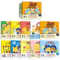小熊绘本系列全10册 儿童情商培养绘本情绪管理图画书0-3岁幼儿启蒙认知早教书3-6岁孩子好性格培养故事书幼儿园宝宝书籍