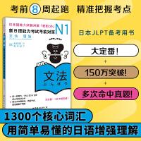 N1语法:新日语能力考试考前对策(日本JLPT备考用书,独家原版引进)