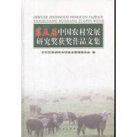 第五届中国农村发展研究奖获奖作品文集