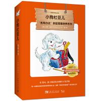 """小狗杜豆儿:""""我有办法""""积极思维培养系列(全15册)"""