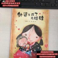 【二手旧书9成新】外婆变成了老娃娃(精装16开)9787544842280
