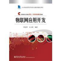 【正版二手书9成新左右】物联网应用开发9787121232640