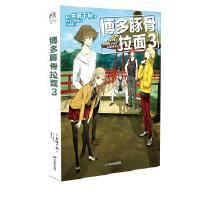 博多豚骨拉面3 木崎千秋 中国电影出版社