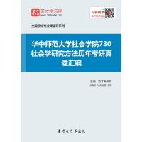 华中师范大学社会学院730社会学研究方法历年考研真题汇编