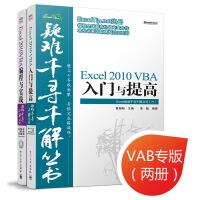 Excel疑难千寻千解丛书VBA专版(当当全国独家赠送蔡学镛的《编程ING:人人都能学会程序设计(全彩)》)