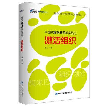 中国式阿米巴落地实践之激活组织(pdf+txt+epub+azw3+mobi电子书在线阅读下载)