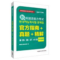 新韩国语能力考试官方指南+真题+精解(中高级)(第35.36.37.41回)