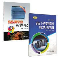 【全2册】正版书籍 西门子变频器技术及应用+88例学会西门子PLC变频器入门人员电气自动化专业机电一