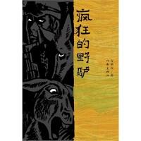 疯狂的野驴(长篇小说)(货号:D1) 9787506375627 作家出版社 吉柚权威尔文化图书专营店